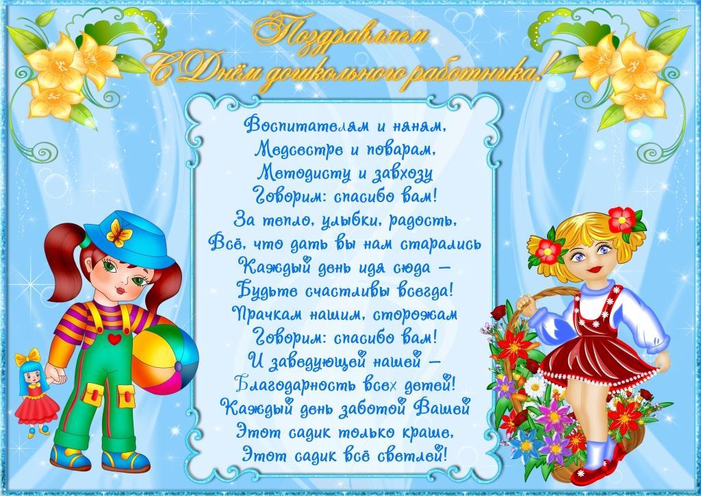 Слова поздравления днем дошкольного работника